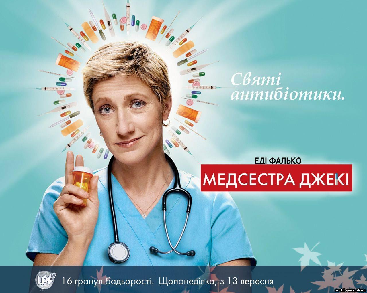 Медсестра Джекі (Сезон 1) / Nurse Jackie (Season 1) (2009) укр дубляж онлайн