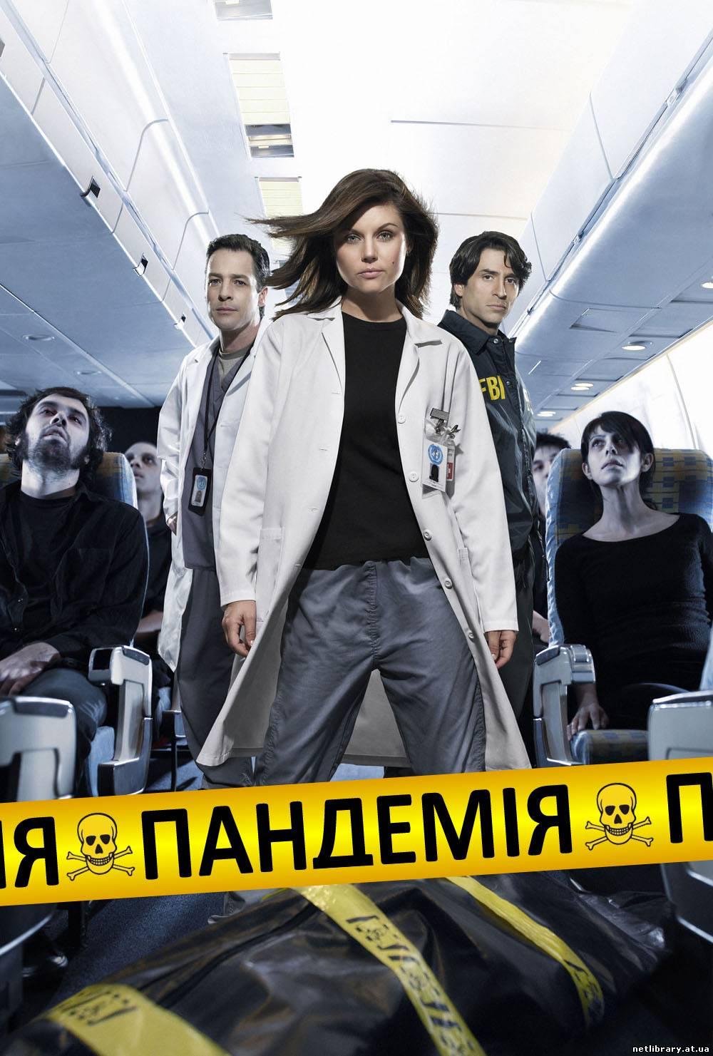 Пандемія (1 Сезон) / Pandemic (Season 1) (2007) укр дубляж онлайн