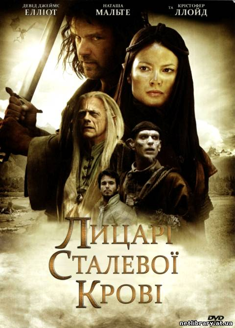 Лицарі сталевої крові (1 Сезон) / Knights of Bloodsteel (Season 1) (2009) укр дубляж онлайн