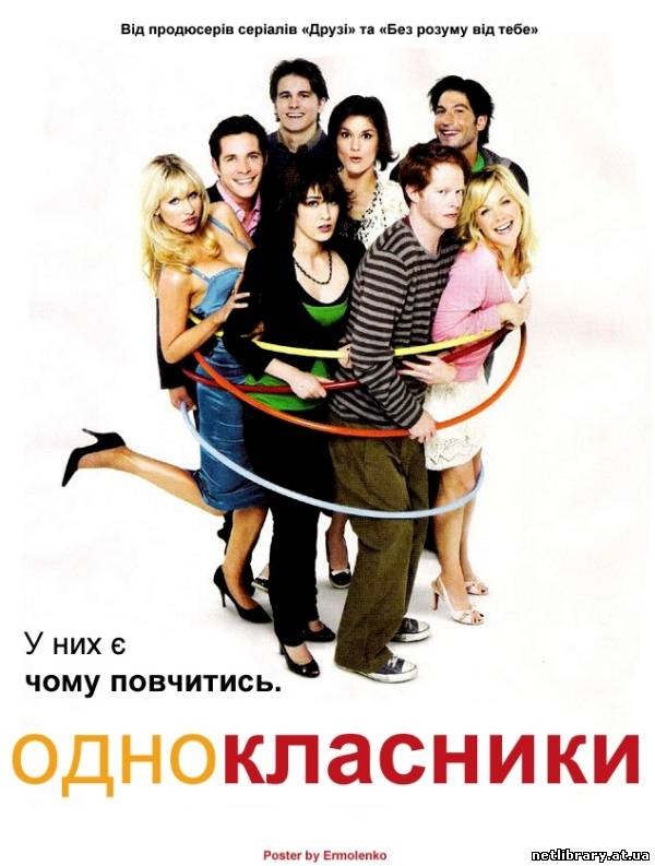 Однокласники (Сезон 1) / The Class (Season 1) (2006) укр дубляж онлайн
