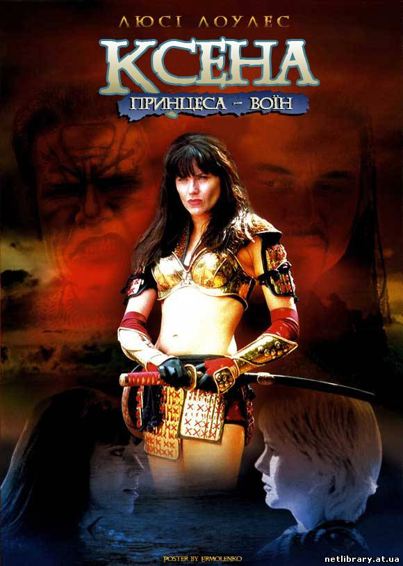 Ксена - принцеса-воїн (1,2 Сезон) / Xena: Warrior Princess (Season 1,2) (1997-1999) укр дубляж онлайн
