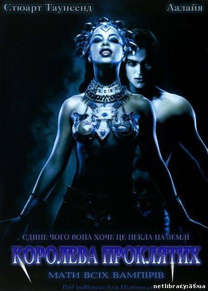 Королева проклятих / Queen of the Damned (2002) українською онлайн
