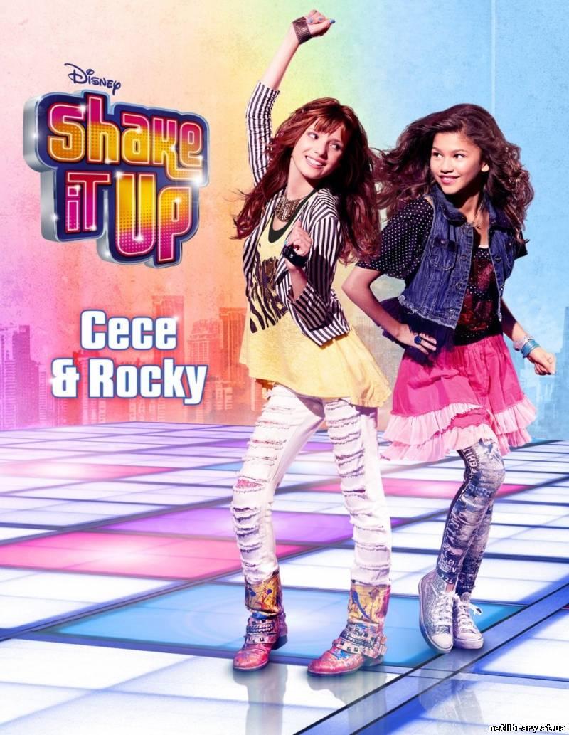 Потанцюймо (1 Сезон) / Shake It Up (Season 1) (2010) укр дубляж онлайн
