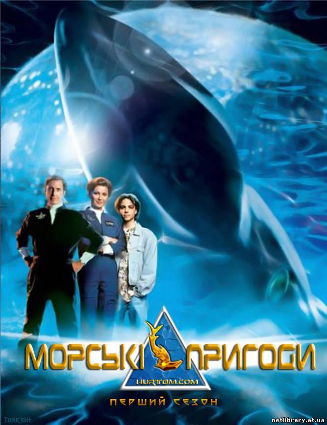Морськi пригоди (1,2,3 Сезон) / SeaQuest DSV (Season 1,2,3) (1993-1996) укр дубляж онлайн