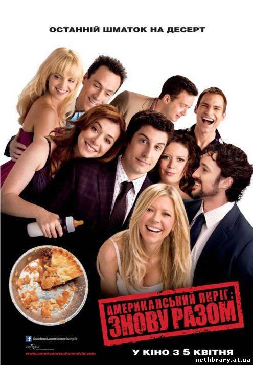 Американський пиріг: Знову разом / American Reunion (2012) укр дубляж онлайн