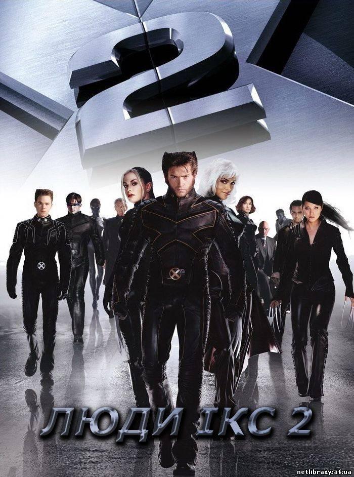 Люди Ікс 2 / X2 (2003) укр дубляж онлайн