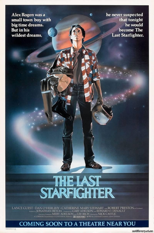 Останній зоряний боєць / The Last Starfighter (1984) укр дубляж онлайн