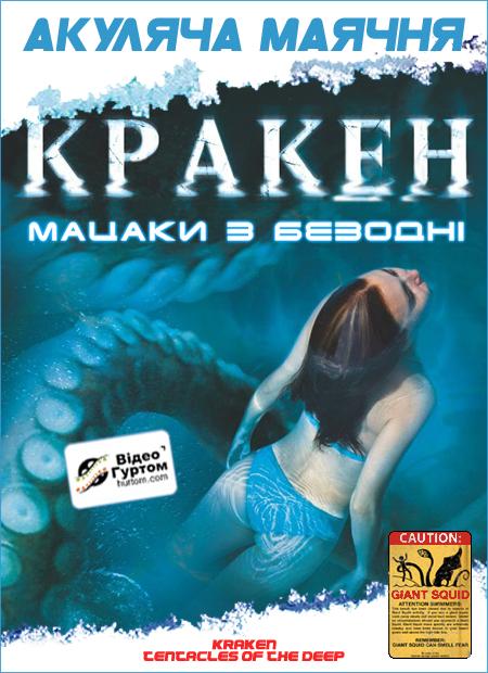 Кракен: щупальця з безодні / Kraken: Tentacles of the Deep (2006) укр дубляж онлайн