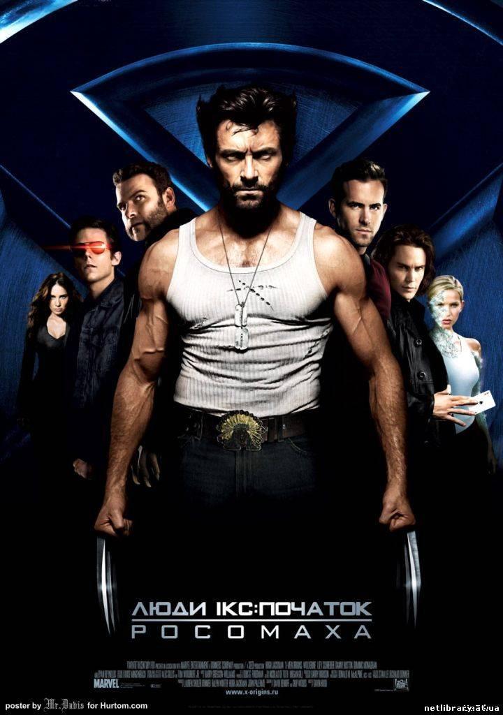 Люди Iкс: Початок. Росомаха / X-Men Origins: Wolverine (2009) укр дубляж онлайн