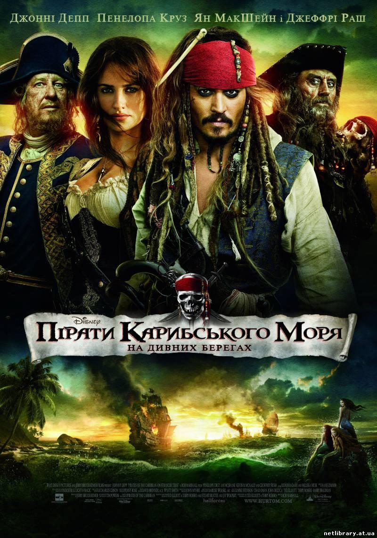 Пірати Карибського моря: на дивних берегах / Pirates of the Caribbean: On Stranger Tides (2011) укр дубляж онлайн