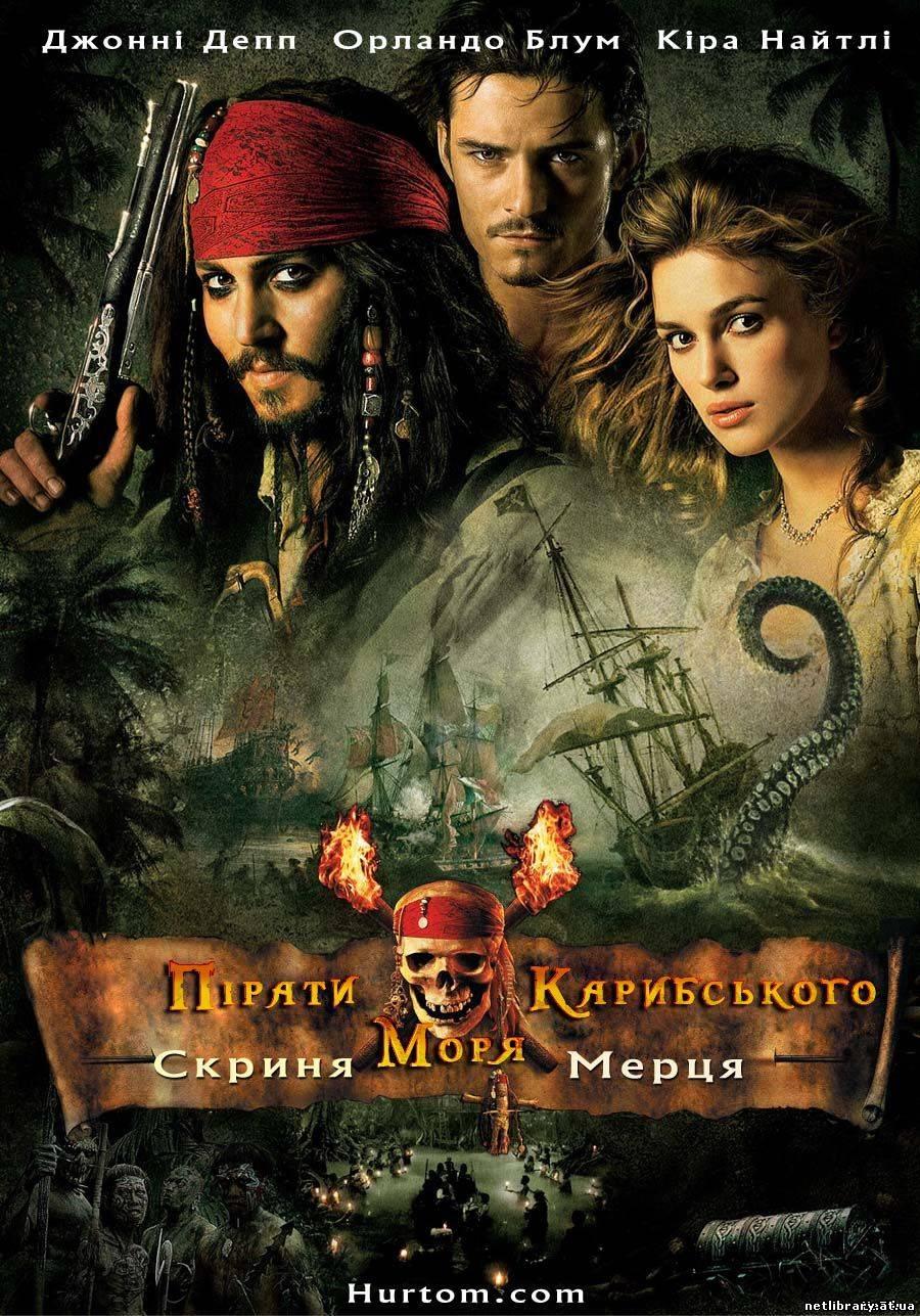 Пірати Карибського моря 2: Скриня мерця / Pirates of the Carribean 2 (2006) укр дубляж онлайн