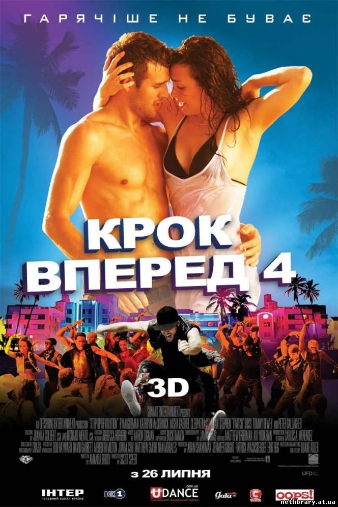Крок вперед 4 / Step Up 4 (2012) укр дубляж онлайн