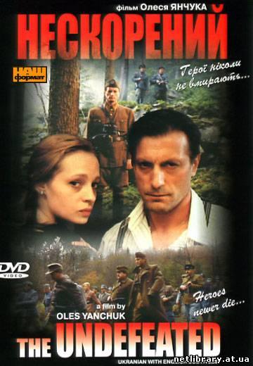 Нескорений / Undefeated (2000) укр дубляж онлайн