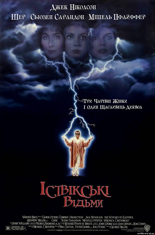 Іствікські відьми / The Witches of Eastwick (1987) укр дубляж онлайн