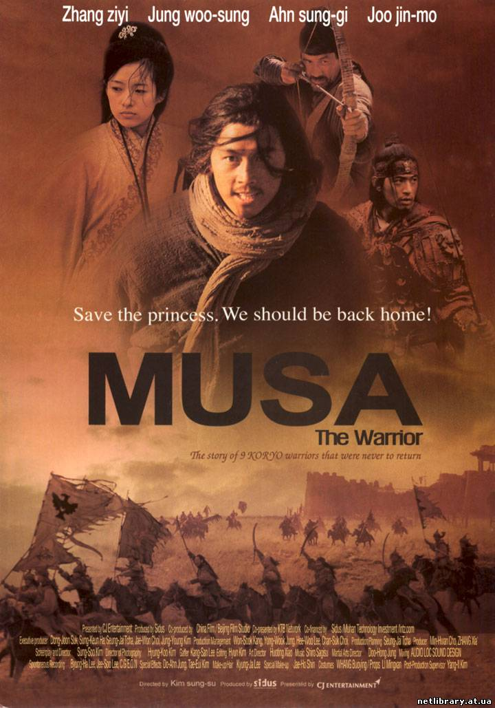 Воїн / Musa (2001) укр дубляж онлайн