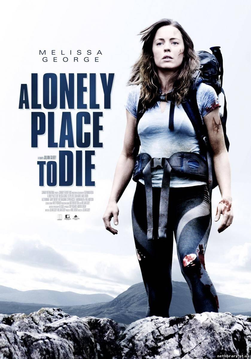 Викрадена / A Lonely Place to Die (2011) укр дубляж онлайн
