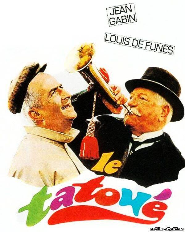 Татуйований / Le Tatoué (1968) укр дубляж онлайн
