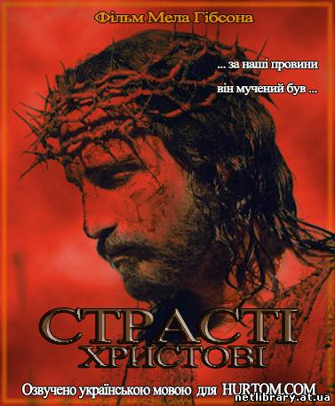 Страсті Христові / The Passion of the Christ (2004) укр дубляж онлайн