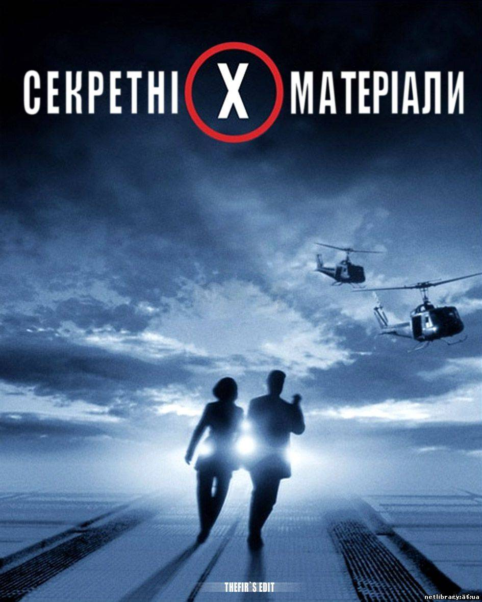 Секретні Матеріали / The X-Files Fight the Future (1998) укр дубляж онлайн