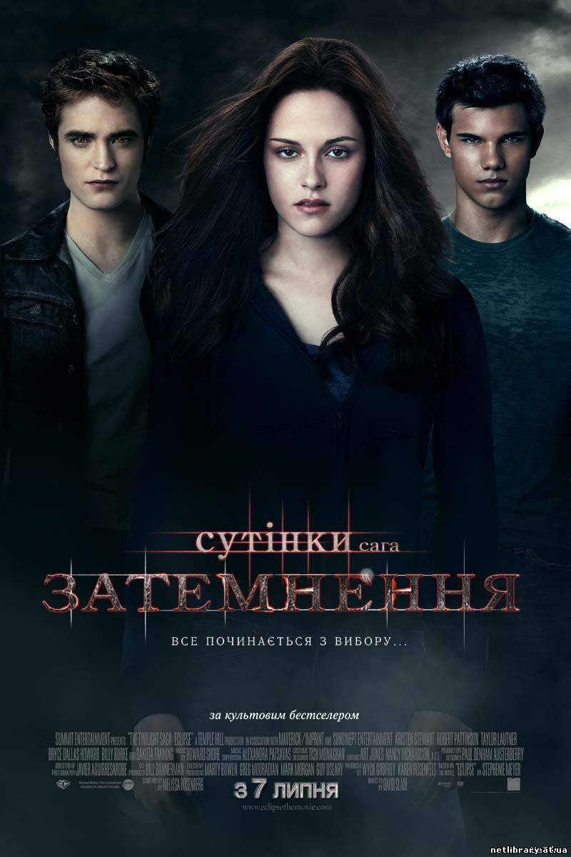 Сутінки. Сага. Затемнення /  The Twilight Saga: Eclipse (2010) укр дубляж онлайн