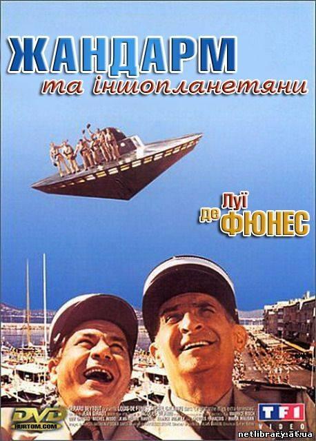Жандарм та іншопланетяни / Le gendarme et les extra-terrestres (1978) укр дубляж онлайн