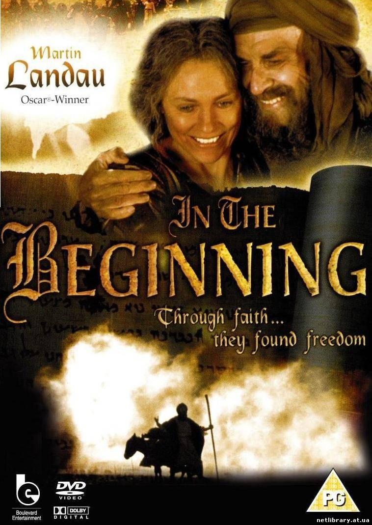 Постання світу / In the Beginning (2000) укр дубляж онлайн