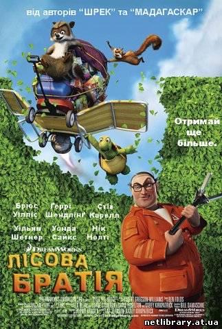 Лісова братія / Over the Hedge (2006)