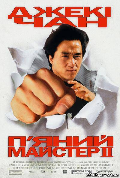 П'яний майстер 2 / The Legend of Drunken Master (1994) укр дубляж онлайн