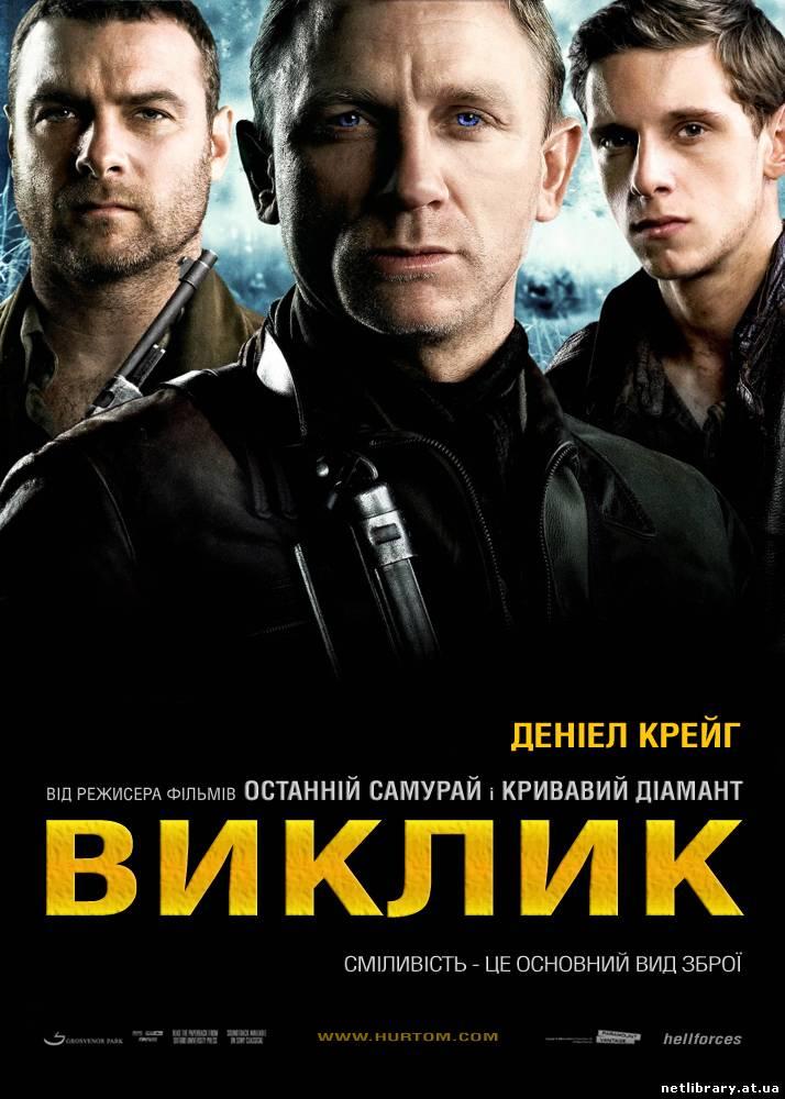 Виклик / Defiance (2008) укр дубляж онлайн