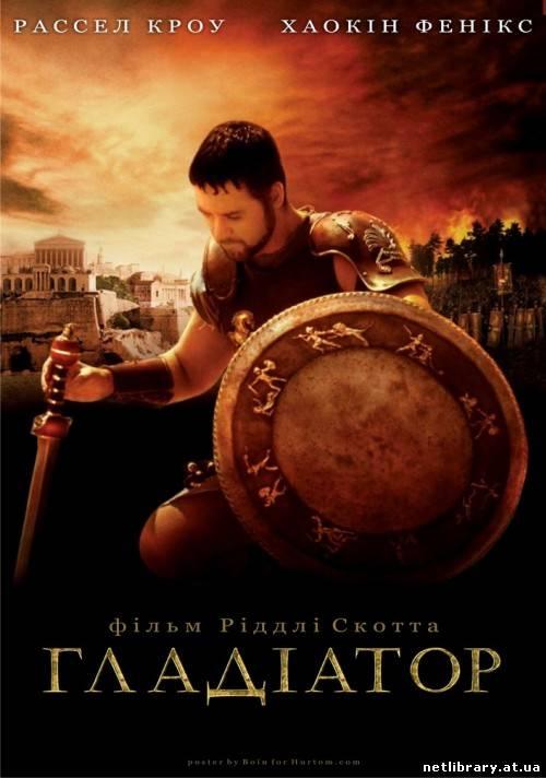 Гладіатор / Gladiator (2000) укр дубляж онлайн