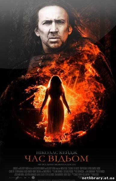 Час відьом / Season of the witch (2011) укр дубляж онлайн
