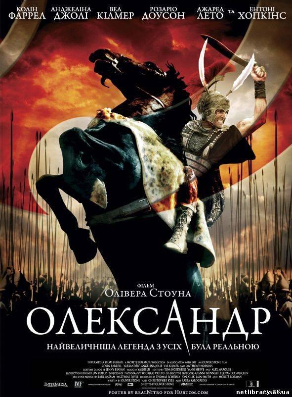 Олександр / Alexander (2004) укр дубляж онлайн