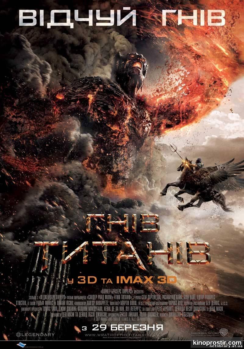Гнів Титанів / Wrath of the Titans (2012) HD