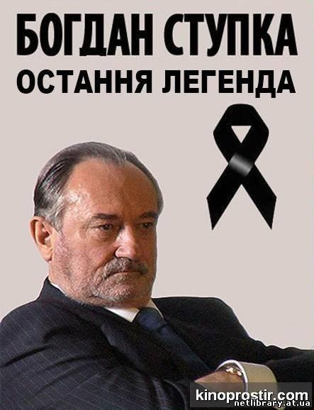 Богдан Ступка. Остання легенда (2012)