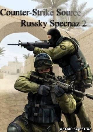 COUNTER STRIKE SOURCE: РУСКИЙ СПЕЦНАЗ/ Скачати