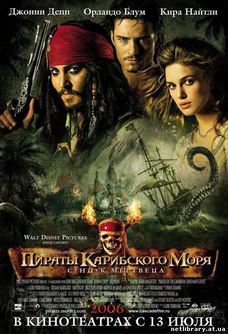 Пираты Карибского моря 2: Сундук мертвеца