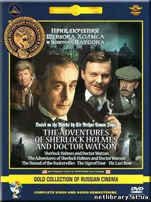 Приключения Шерлока Холмса и доктора Ватсона - Охота на тигра