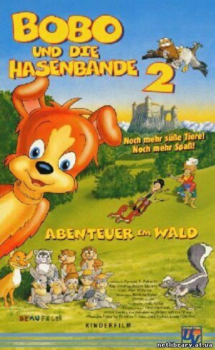 Маленькі герої / Bobo und die Hasenbande 2 - Abenteuer im Wald  (1997) укр дубляж онлайн