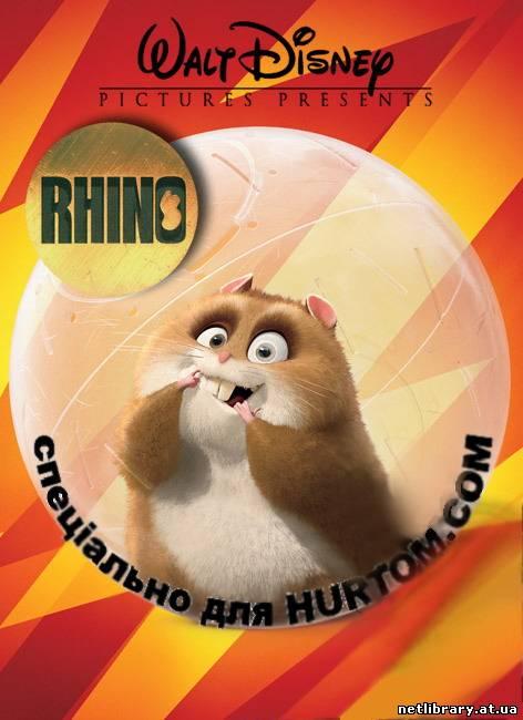 Супер Бугай / Super Rhino (2009) укр дубляж онлайн