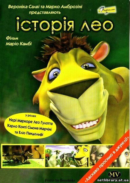 Історія Лео / La Storia Di Leo (2004) укр дубляж онлайн