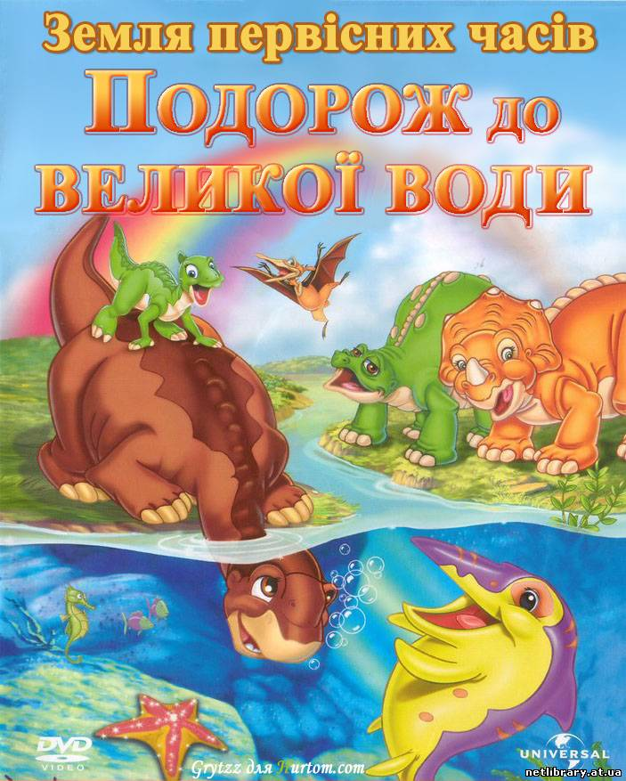 Земля первісних часів 9. Подорож до великої води / The Land Before Time IX. Journey To Big Water (2002) укр дубляж онлайн
