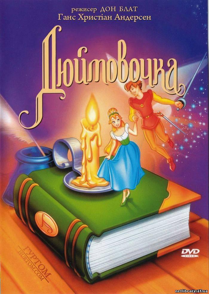 Дюймовочка / Thumbelina (1994) укр дубляж онлайн