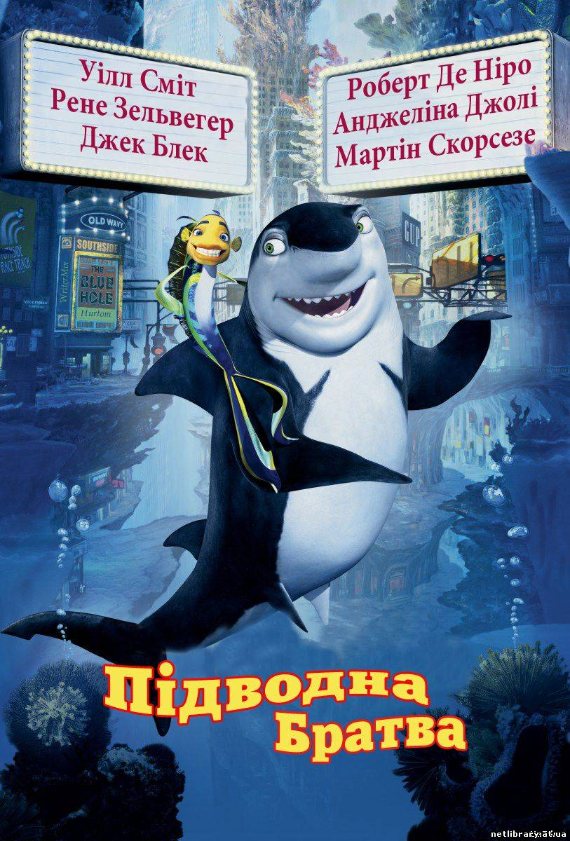 Підводна братва / Shark tale (2004) укр дубляж онлайн