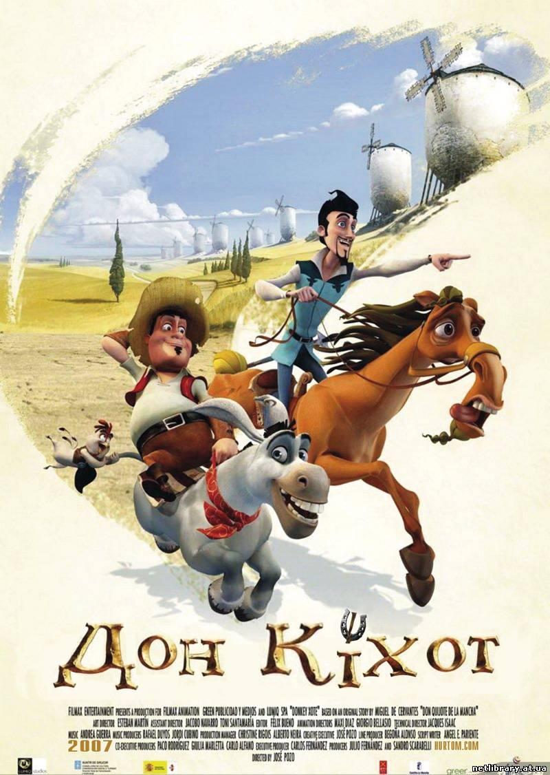 Дон Кіхот / Donkey Xote (2007) укр дубляж онлайн