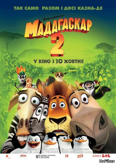 Мадагаскар 2: Втеча до Африки / Madagascar: Escape 2 Africa (2008) укр дубляж онлайн
