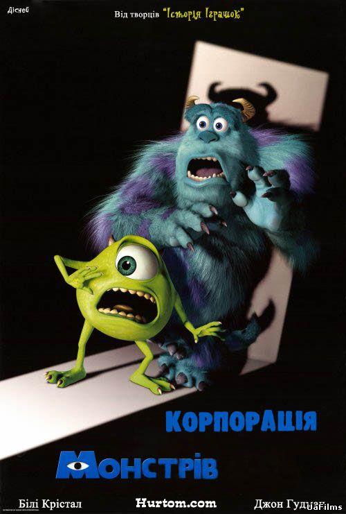 Корпорація монстрів / Monsters, Inc. (2001) українською онлайн