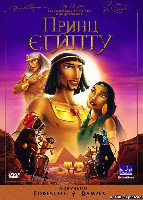 Принц Єгипту / The Prince of Egypt (1998) укр дубляж онлайн