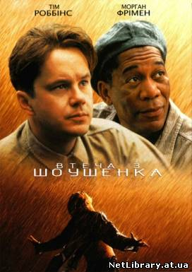 Втеча з Шоушенка / The Shawshank Redemption (1994)