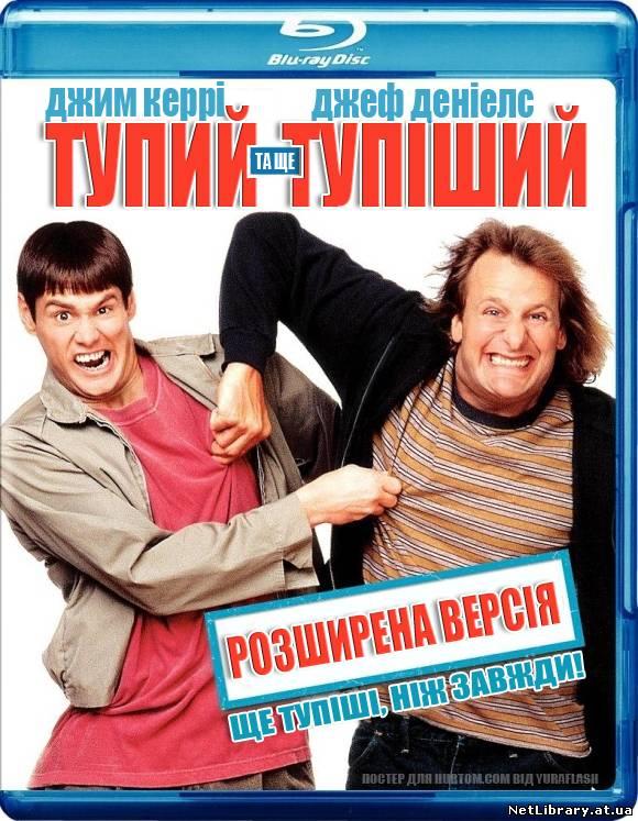 Тупий та ще Тупіший [Розширена версія] / Dumb & Dumber [Unrated] (1994)