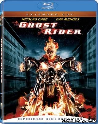Примарний вершник / Ghost Rider (2007)